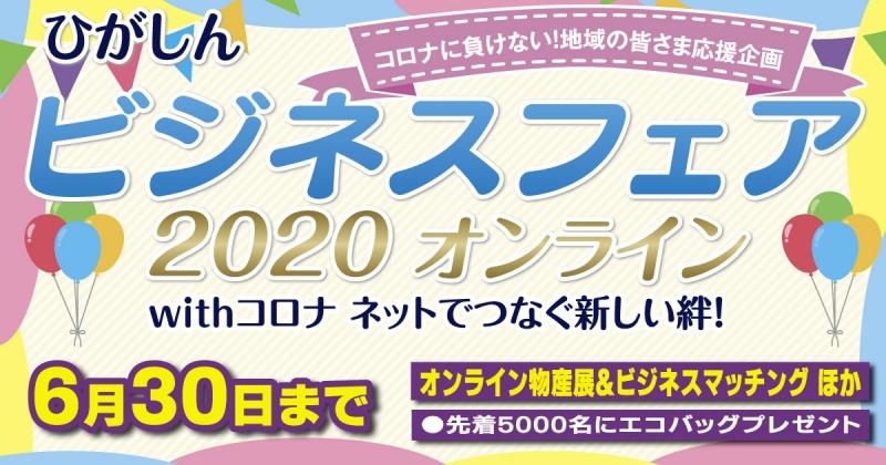 ひがしん1200x630